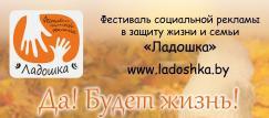 Фестиваль социальной рекламы в защиту жизни и семьи Ладошка ДА! БУДЕТ ЖИЗНЬ!